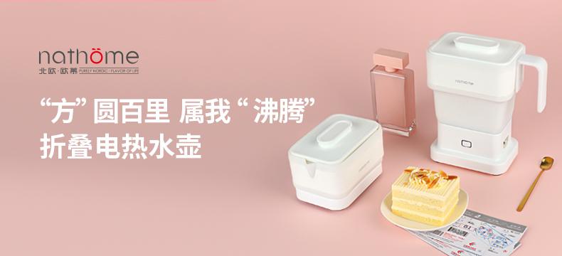 【米粉节】nathome/北欧欧慕 NSH0805 折叠旅行电热水壶