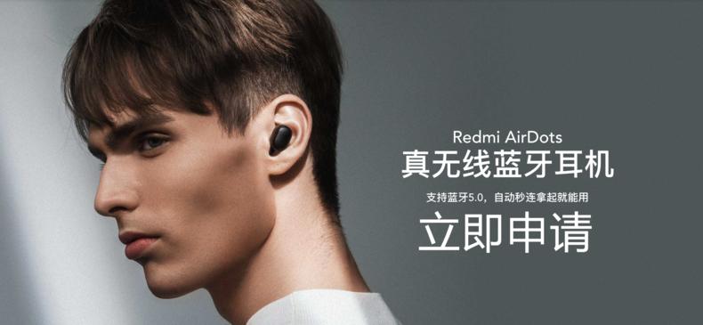 【米粉节】Redmi AirDots 真无线蓝牙耳机