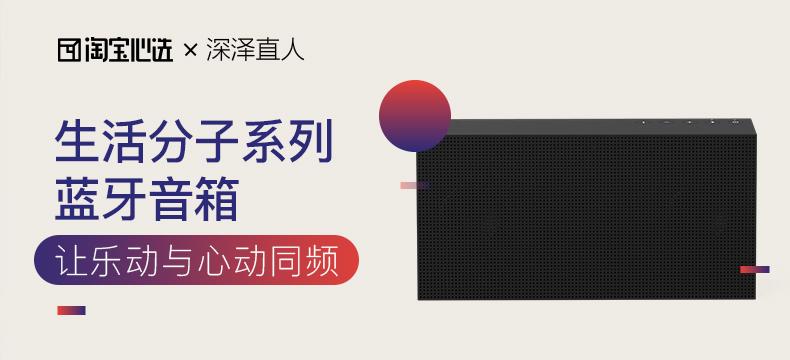 【轻众测】淘宝心选 生活分子系列 蓝牙音箱