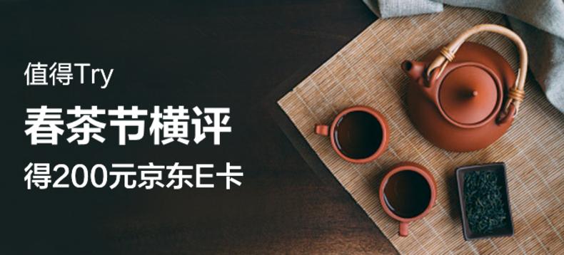【值得Try】得200元京东E卡——春茶节横评