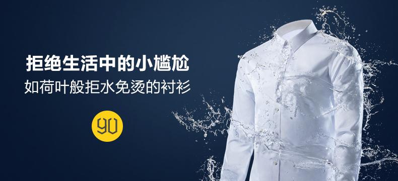 【轻众测】90分 三防免烫 全棉衬衫