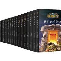 【荐书团】魔兽世界重铸版 官方小说套装(共21册)