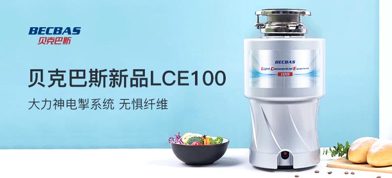 贝克巴斯 LCE100 垃圾处理器