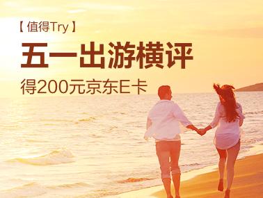 【值得Try】得200元京东E卡——五一出游横评