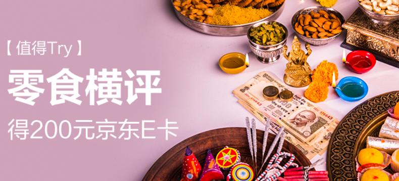 【值得Try】得200元京东E卡——零食横评