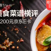 【吃货日】得200元京东E卡——美食菜谱横评