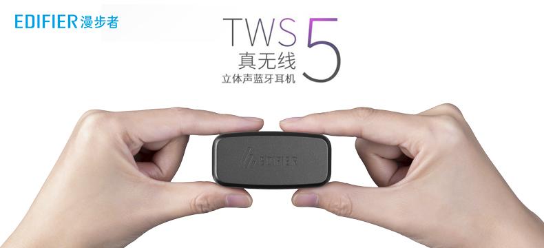 【轻众测】EDIFIER漫步者 TWS5 真无线立体声蓝牙耳机