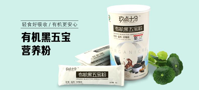【轻众测】董氏天华 玖点十分 有机黑五宝营养代餐粉30g*12条/罐