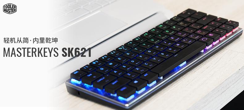 酷冷至尊 SK621 Cherry MX矮轴RGB机械键盘