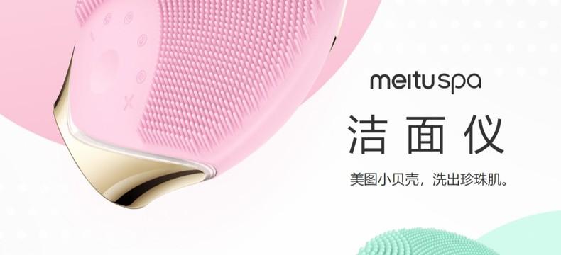 618奖学金:meituspa美图 智能 小贝壳洁面仪