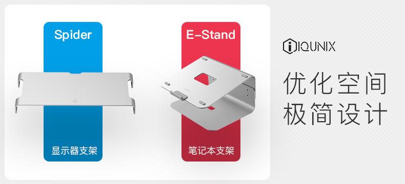 【轻众测】iQunix Spider 屏幕显示器支架 / E-Stand笔记本支架