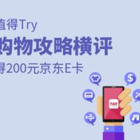 【值得Try】得200元京东E卡——购物攻略横评