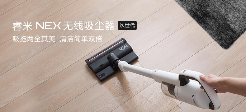 睿米 NEX 次世代无线吸尘器