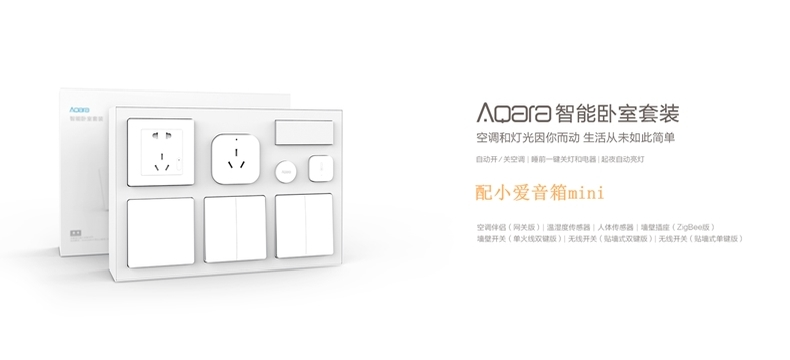618奖学金:Aqara智能卧室套装+小爱mini