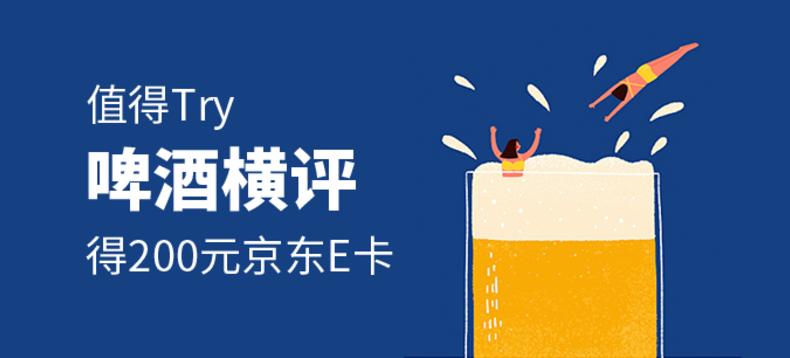 【值得Try】:得200元京东E卡——啤酒横评