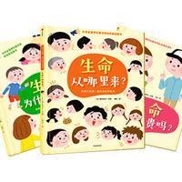 【荐书团】《给孩子的第一套生命科学绘本》(套装共3册)