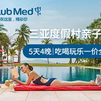 Club Med三亚酒店度假村5天4晚一价全包亲子家庭游丨评论有奖