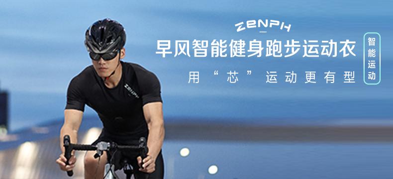 【轻众测】ZENPH早风 智能运动衣