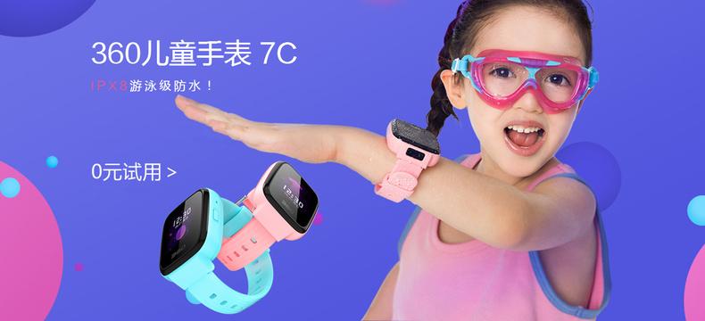 【5周年】360儿童手表 7C