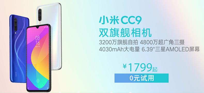 【新品首发】小米CC 9 智能手机