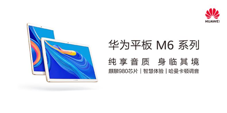 华为平板M6 10.8英寸