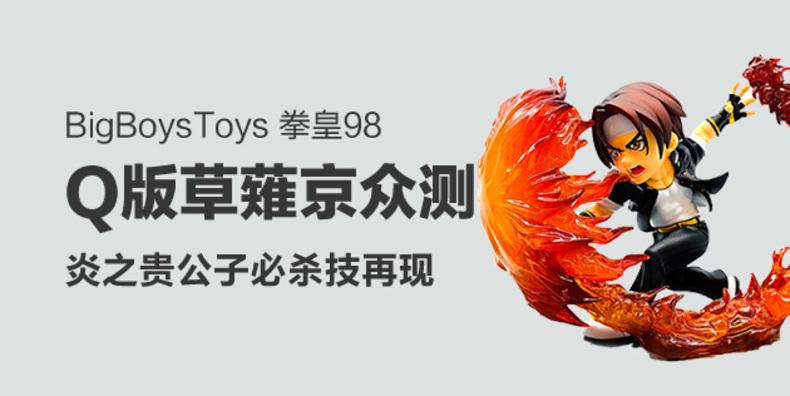 BigBoysToys 拳皇 草薙京 手办