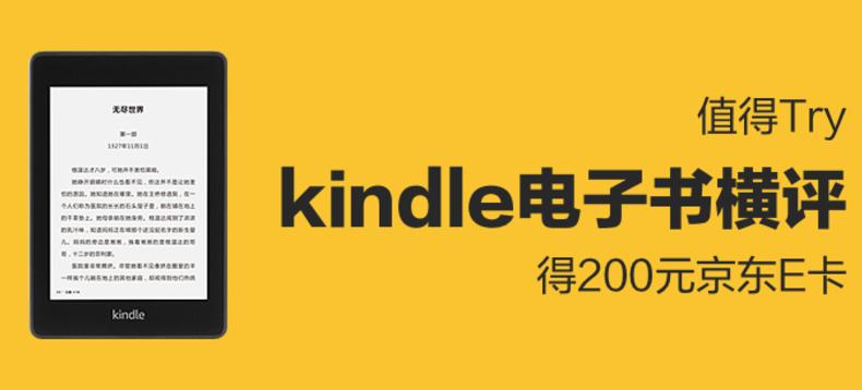 【值得Try】得200元京东E卡——kindle电子书横评