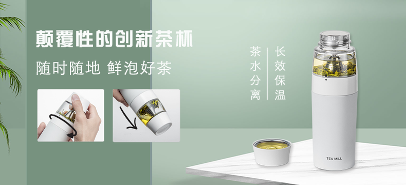 【轻众测】恒福 随身泡 茶水分离泡茶杯