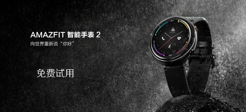 【值首测】华米 AMAZFIT 智能手表 2