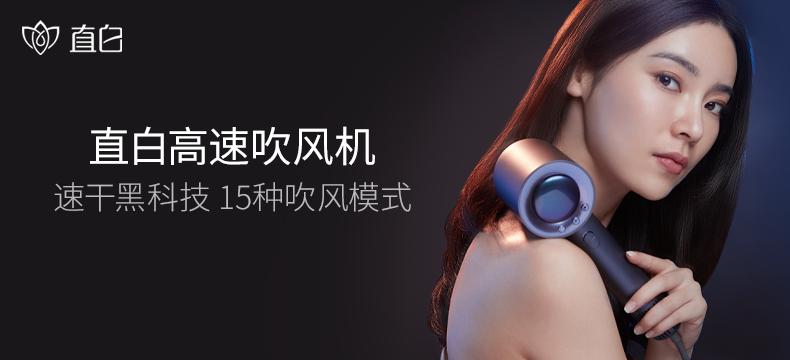 【有品众筹】zhibai直白x小米有品 直白高速吹风机 HL9