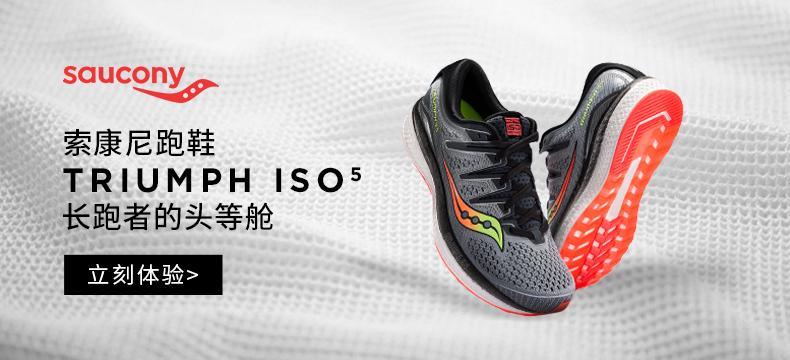 Saucony索康尼 Triumph iSO 5 跑鞋
