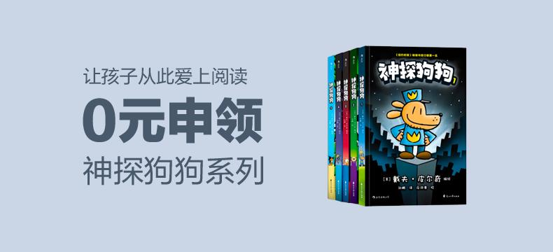 【荐书团】《神探狗狗》(全套共5册)