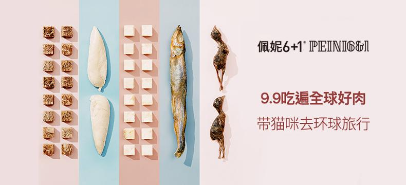 【轻众测】佩妮6+1 宠物冻干