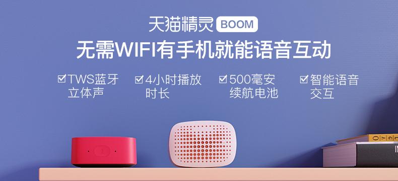 【轻众测】天猫精灵BOOM 智能蓝牙音箱(颜色随机)