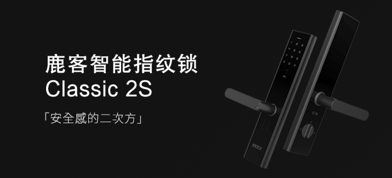 鹿客 智能指纹锁 Classic 2S