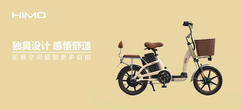 【有品众筹】HIMO C16 电动助力自行车
