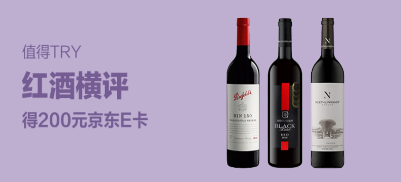 【值得Try】得200元京东E卡——红酒横评