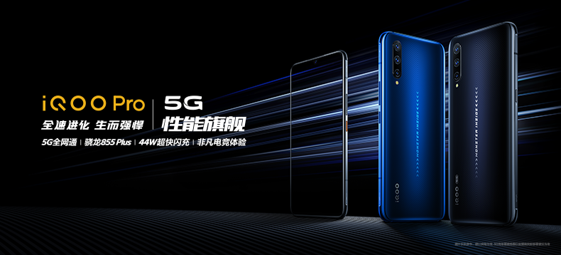 vivo iQOO Pro 5G版 智能手机