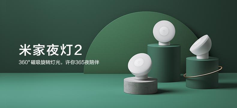 【轻众测】米家夜灯2-360°磁吸旋转光(2个)