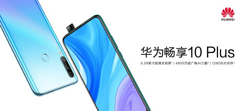 华为 畅享10 Plus 千元实力派手机