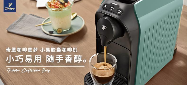 德国奇堡Tchibo Easy小易胶囊咖啡机
