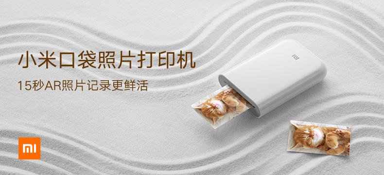 【新品首发】小米 口袋照片打印机