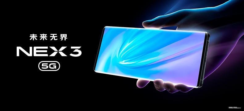 【新品首发】vivo NEX 3 5G版