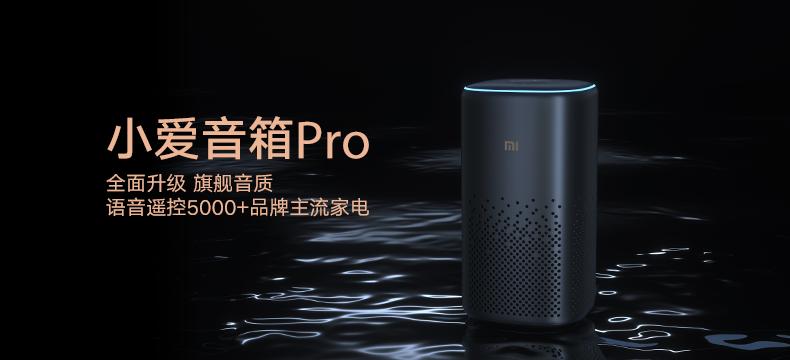 【轻众测】小米小爱音箱 Pro