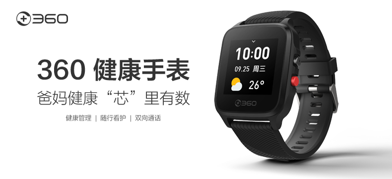 【轻众测】360 OL201 健康手表