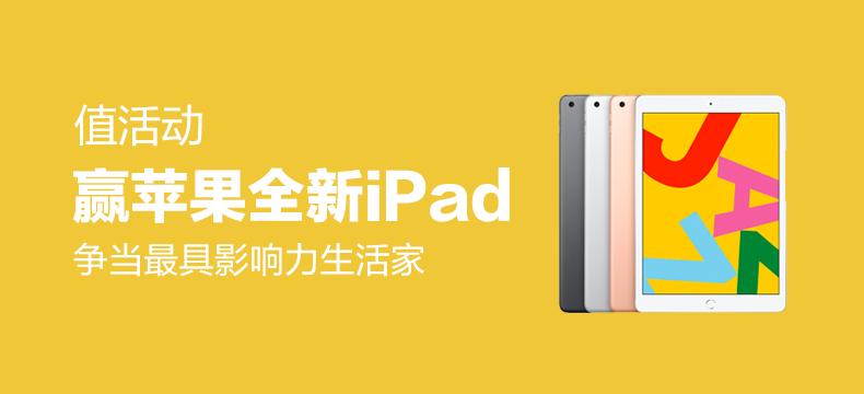 【值活动】赢苹果全新iPad  争当最具影响力生活家