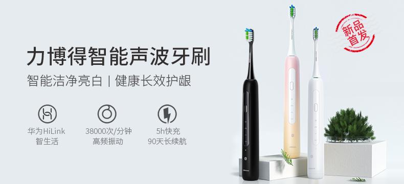 【轻众测】huawei Hilink华为&力博得声波电动牙刷