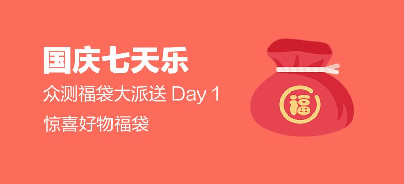 【国庆七天乐】众测惊喜福袋(day1)