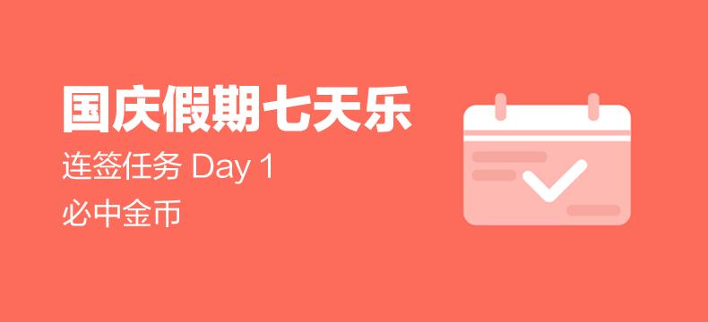 【连签任务】国庆假期7天乐,众测连签任务 Day1