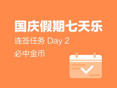 【连签任务】国庆假期7天乐,众测连签任务 Day2
